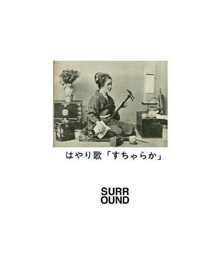 Surround Hayari-Uta SUCHARAKA Tee - Black